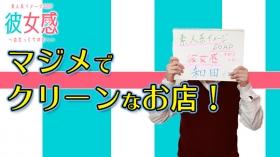 素人系イメージSOAP 彼女感 宇都宮本館のバニキシャ(スタッフ)動画