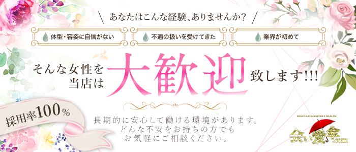 会い愛傘.Com