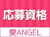 愛ANGEL