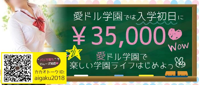 体験入店・愛ドル学園