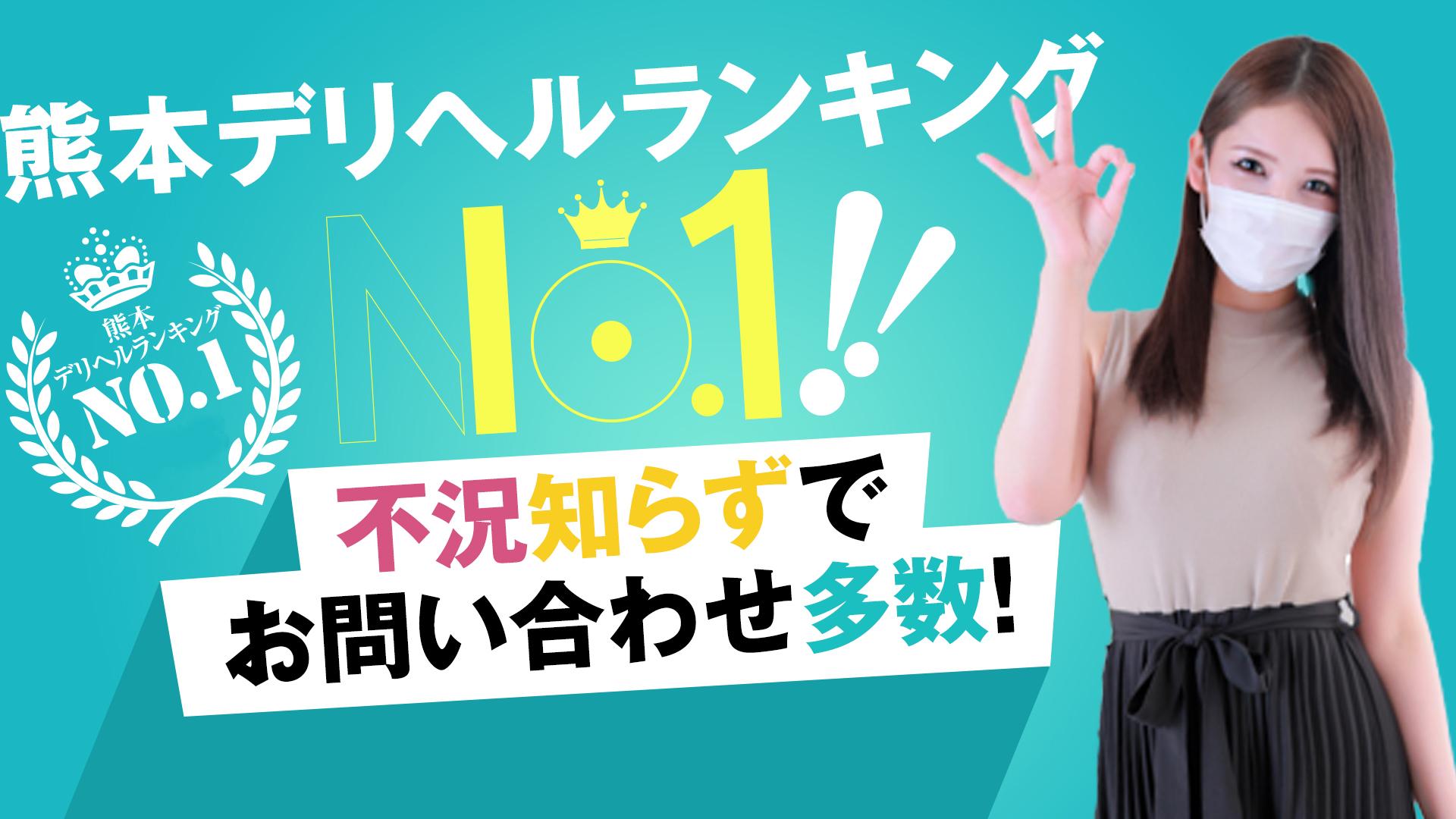 アイコレ女学院 熊本校の求人画像