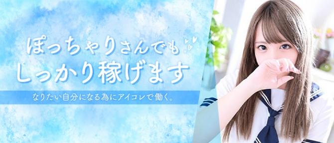 アイコレ女学院 熊本校のぽっちゃり求人画像