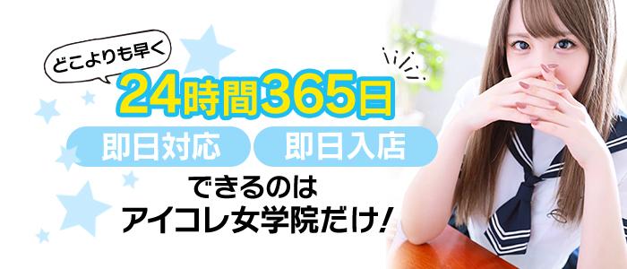 アイコレ女学院 熊本校の体験入店求人画像