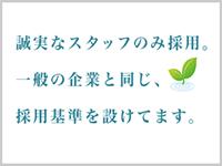 ラムセスジャパン 埼玉