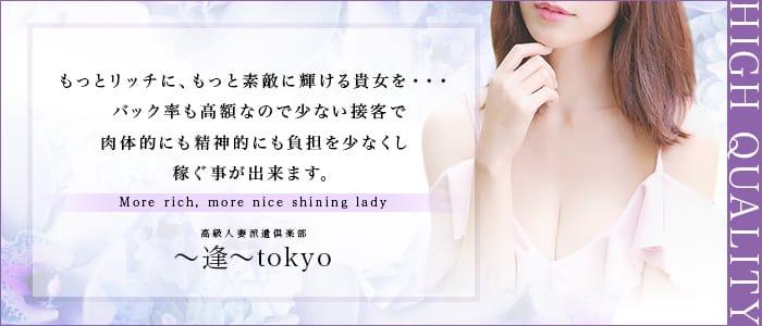 ~逢~TOKYO