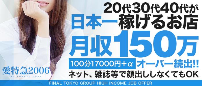 体験入店・愛特急2006 東海本店