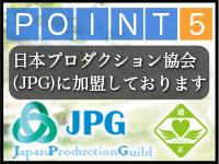AIプロダクション西日本支社
