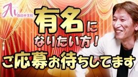 AIプロダクション西日本支社の求人動画