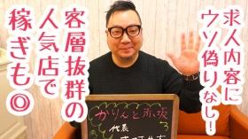 かりんと赤坂の求人動画