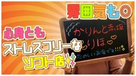 かりんと赤坂に在籍する女の子のお仕事紹介動画