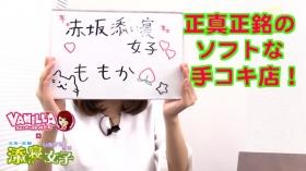 赤坂 添い寝女子のバニキシャ(女の子)動画