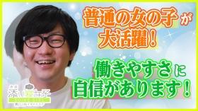 赤坂 添い寝女子のスタッフによるお仕事紹介動画