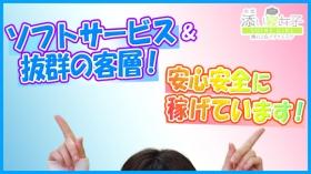 赤坂 添い寝女子に在籍する女の子のお仕事紹介動画
