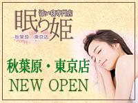 ねむり姫 秋葉原・東京店