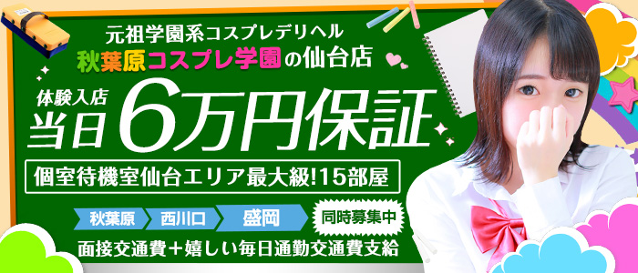 秋葉原コスプレ学園in仙台の求人画像