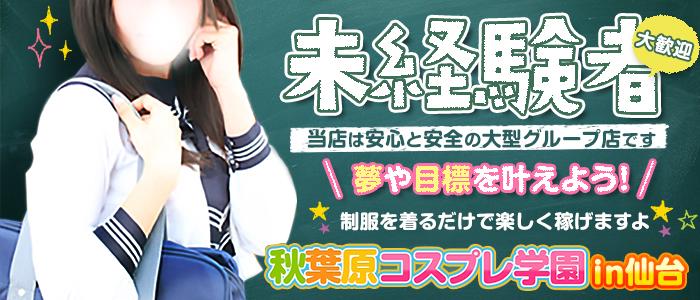 未経験・秋葉原コスプレ学園in仙台