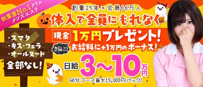 東京メンズボディクリニックTMBC秋葉原店の求人画像