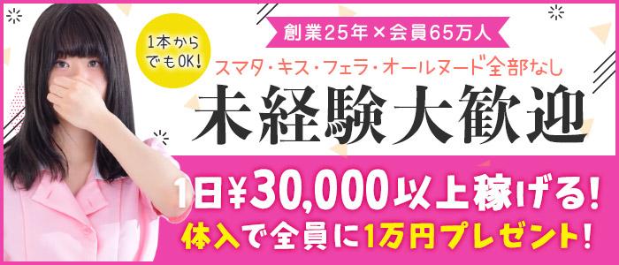東京メンズボディクリニックTMBC秋葉原店の未経験求人画像