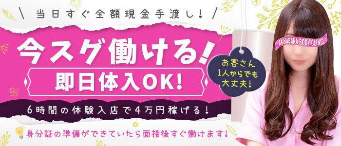 体験入店・秋葉原ボディクリニック A.B.C