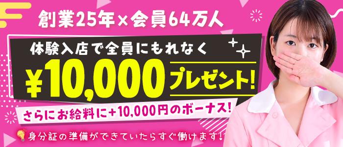 東京メンズボディクリニックTMBC秋葉原店の体験入店求人画像