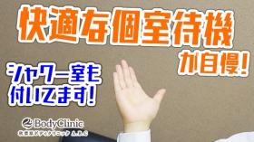 秋葉原ボディクリニック A.B.Cのバニキシャ(スタッフ)動画