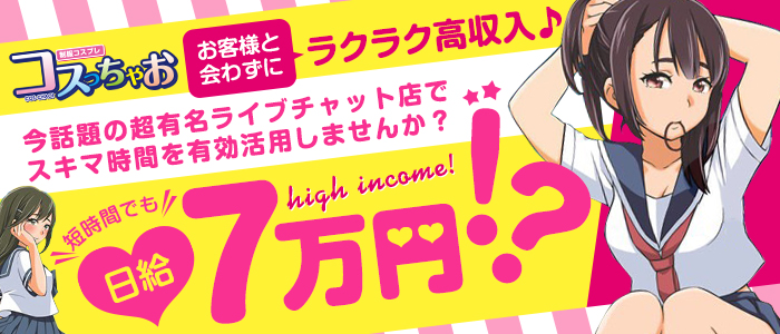 バーチャル見学コスっちゃお!の求人画像