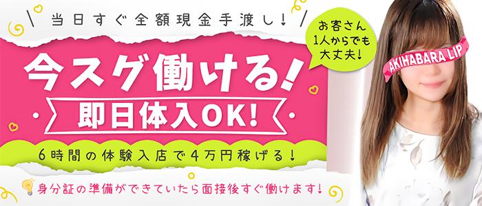 体験入店・秋葉原Lip(リップグループ)