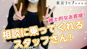 東京リップ秋葉原店(旧:秋葉原Lip)に在籍する女の子のお仕事紹介動画