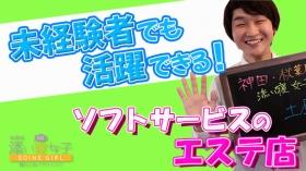 神田・秋葉原 添い寝女子の求人動画