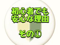 あっきーず 姫路・加古川・明石で働くメリット1