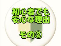 あっきーず 姫路・加古川・明石で働くメリット2