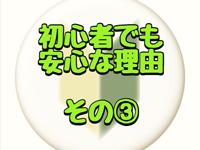 あっきーず 姫路・加古川・明石で働くメリット3