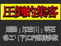 あっきーず 姫路・加古川・明石