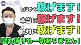 スリーピネスサロンルーム aku美の求人動画