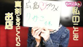 広島アクメの求人動画