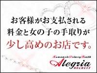 Alegria -アレグリア-