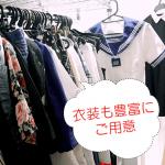 Alice(アリス)広島店で働くメリット7