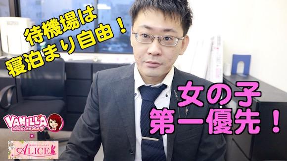ALICEのスタッフによるお仕事紹介動画