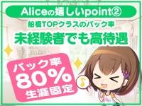 究極の素人専門店Alice -アリス-で働くメリット2