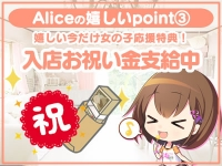 究極の素人専門店Alice -アリス-で働くメリット3