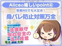 究極の素人専門店Alice -アリス-で働くメリット4
