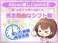 究極の素人専門店Alice -アリス-で働くメリット5