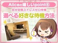 究極の素人専門店Alice -アリス-で働くメリット6