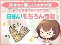 究極の素人専門店Alice -アリス-で働くメリット8