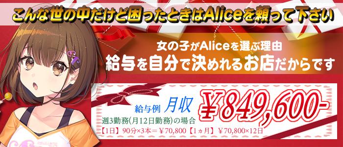 究極の素人専門店Alice -アリス-