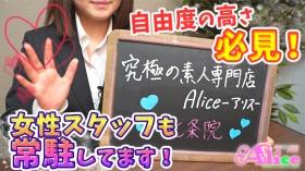 究極の素人専門店Alice -アリス-の求人動画