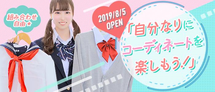 体験入店・アリス女学院 谷九校