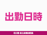 沖縄デリヘル Club アラマンダ