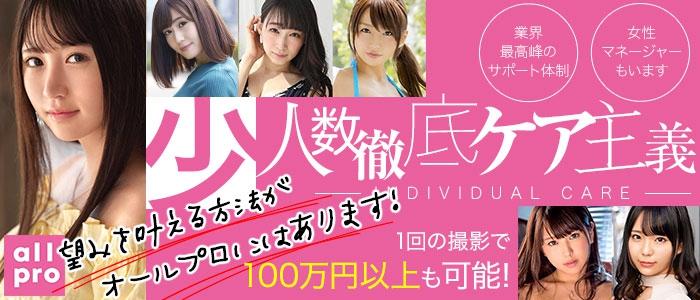 オールプロ大阪の求人画像