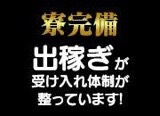 南大阪回春性感エステオールスターズ